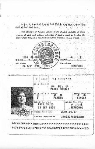 2004-8-16-passport